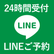24時間受付 LINEご予約
