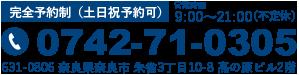 完全予約制 ご予約・お問い合せ 9:00〜21:00 0742-71-0305 631-0806 奈良県奈良市 朱雀3丁目10-8 高の原ビル2階